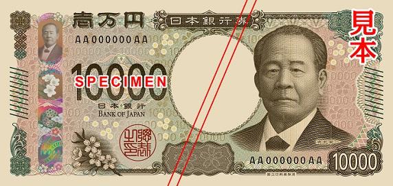 渋沢 1万円札