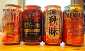 期間限定の「秋ビール」が素晴らしい!人気の4種をソムリエが飲み比べてみた