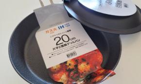 ニトリ「1000円グリルパン」が名品すぎ!コンパクトでお肉も焼ける