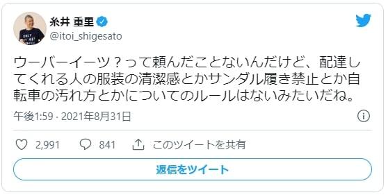 糸井重里氏のツイート