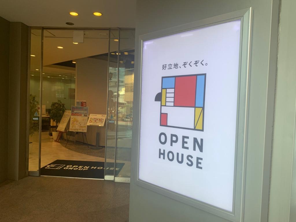 オープンハウス渋谷営業センター