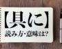 <クイズ>「具に」の読み方・意味は?今日の難読漢字