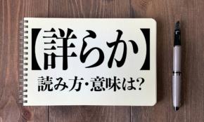 <クイズ>「詳らか」の読み方・意味は?今日の難読漢字