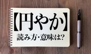 <クイズ>「円やか」の読み方・意味は?今日の難読漢字