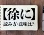 <クイズ>「徐に」の読み方・意味は?今日の難読漢字