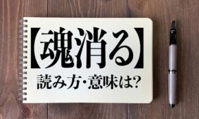 <クイズ>「魂消る」の読み方・意味は?今日の難読漢字