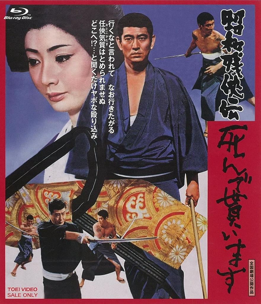 『昭和残俠伝 死んで貰います』(Blu-ray)(TOEI COMPANY,LTD.)