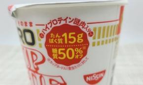 糖質50%オフ「カップヌードル」って美味しいの?ヘルシー仕様のカップ麺3種を実食