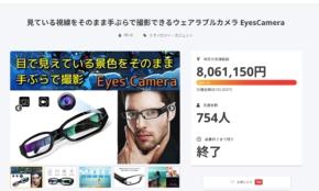クラファンで1万円のガジェットが、アリババでは1000円で…。高額転売なのか業者を直撃