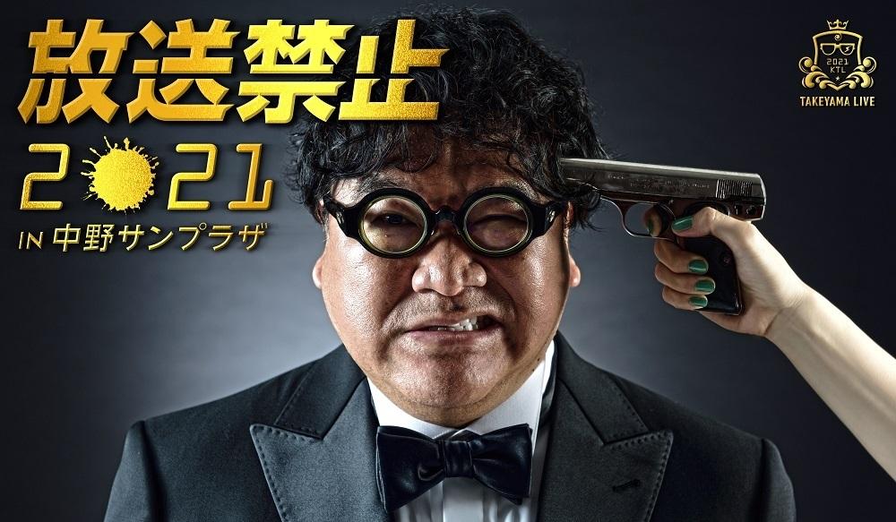LIVE放送禁止