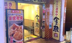 店舗数が大激減の「金の蔵」。コロナ前から苦戦する運営元の台所事情