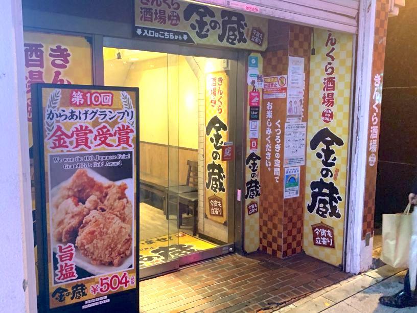 金の蔵 渋谷東口店