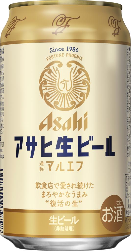 """アサヒ生ビール。通称""""マルエフ"""""""