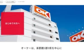関西スーパー買収を目指す「OKストア」店舗・従業員数に見る強さの秘訣
