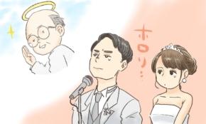 700万円の借金に感謝!29歳男性の「迷える恋」を正しい方向へ導いたワケ
