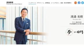 ワタミに渡辺美樹氏が12年ぶり社長復帰、主力事業の失速で今後を読み解く